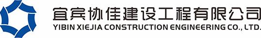宜宾建筑公司