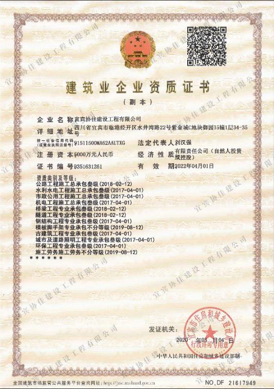 协佳资质证书