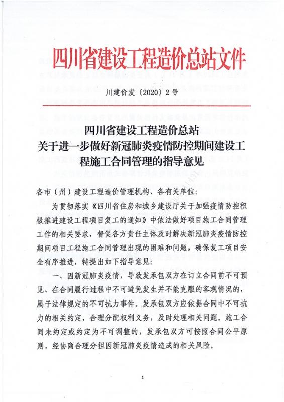 四川省建设工程造价总站关于进一步做好新冠肺炎疫情防控期间建设工程施工合同管理的指导意见(川建价发[2020]2号